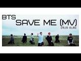 [Rus Sub] [Рус Саб] BTS - SAVE ME (MV)
