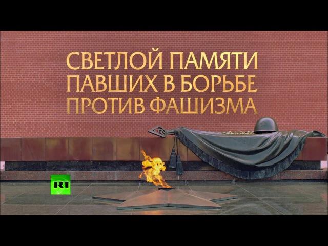 Светлой Памяти павших в борьбе против фашизма
