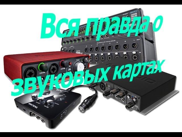 INFO 1 как выбрать звуковую карту (аудио интерфейс) (подробный разбор)