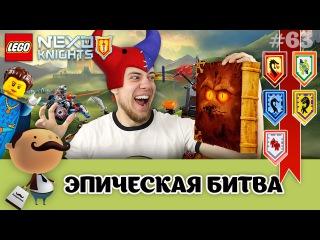 LEGO NEXO Knights 70325 Инфернокс и захват королевы, 70316 Джестро-мобиль + 5 щитов для игры