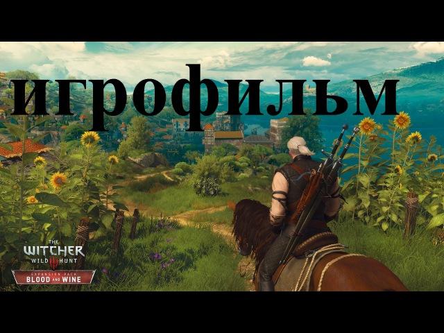 The Witcher 3 Кровь и Вино игрофильм