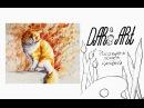 Как нарисовать рыжего кота акварелью! Dari_Art