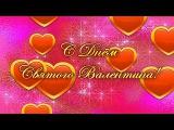 Поздравления С Днем Валентина. Стихи на Святого Валентина. Красивая Валентинка