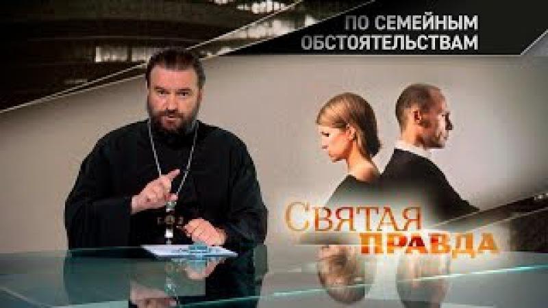 По семейным обстоятельствам: Основные причины разводов в РФ [Святая правда]