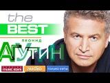 ЛЕОНИД АГУТИН - THE BEST 2016ТОЛЬКО ХИТЫ