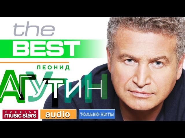 ЛЕОНИД АГУТИН - THE BEST *2016*ТОЛЬКО ХИТЫ*