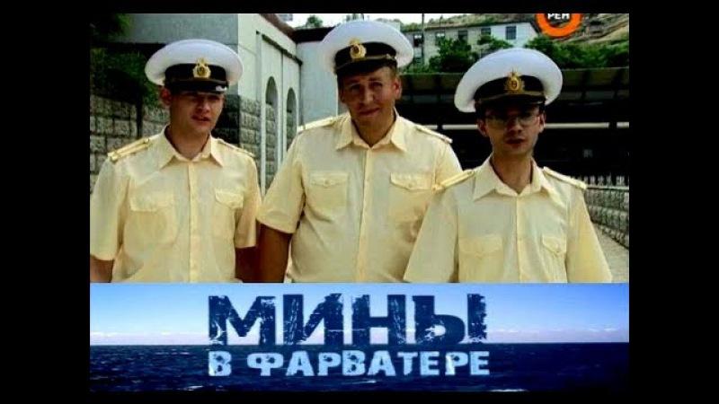 Мины в фарватере 4 серия. «МИНЫ В ФАРВАТЕРЕ» сериал о моряках, любви, верности и дружбе!