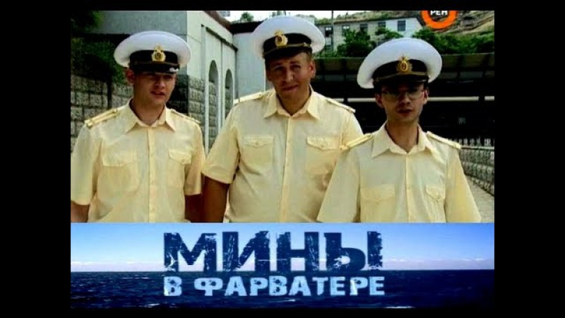 Мины в фарватере 6 серия. «МИНЫ В ФАРВАТЕРЕ» сериал о моряках, любви, верности и дружбе!