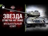 Звезда - отметка на танке - музыкальный клип от Студия ГРЕК и Wartactic World of Tanks