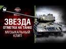 Звезда отметка на танке музыкальный клип от Студия ГРЕК и Wartactic World of Tanks