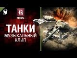 Танки - Музыкальный клип от REEBAZ World of Tanks