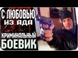 Русские фильмы 2015 - С ЛЮБОВЬЮ ИЗ АДА  ВОЕННЫЙ  БОЕВИК  Русские Военные Фильмы 2015