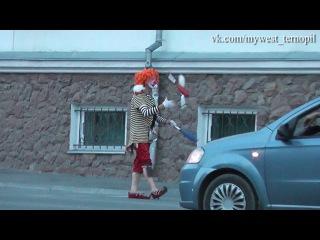 Тернопіль: клоун