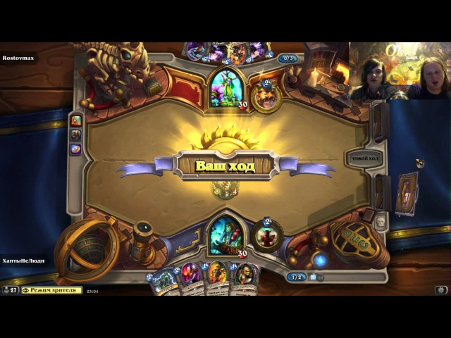 Hearthstone cafe О'Лень! Финал турнира 13.02.2016 Rostovmax vs ХантыНеЛюди