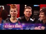 Кавер-группа KOSMAX - Перемен HD