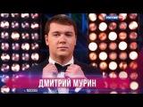 Дмитрий Мурин HD