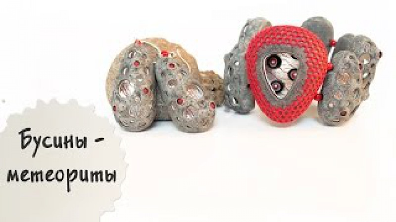 Бусины-метеориты