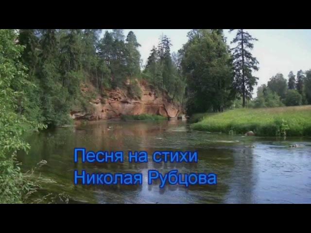 Галина П Песня на ст Н Рубцова- Я уеду-Муз. П. Антипина