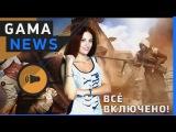 GamaNews. Игры —  Battlefield 1; PES 2017; No Man's Sky