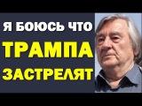 Александр Проханов: я боюсь что Трампа застрелят 03.08.2016