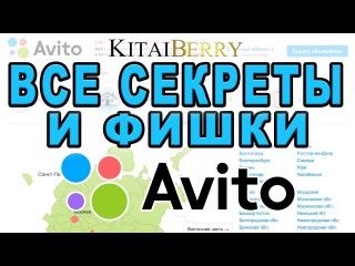 Авито : Взлом авито (Avito) I Как БЕСПЛАТНО получать клиентов с авито - Китайберри