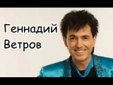 Геннадий Ветров.Лучшее.Юмор Приколы.