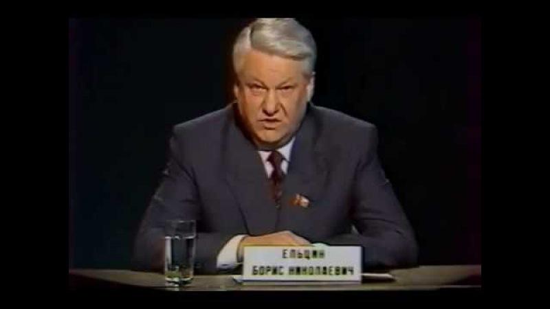 Ельцин призывает к госперевороту 19 февраля 1991
