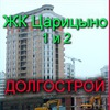 ЖК Царицыно и Царицыно 2 - ДОЛГОСТРОЙ