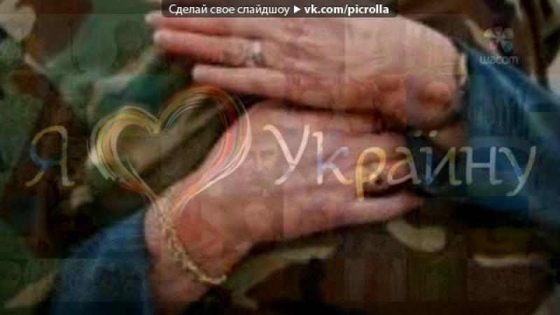 Со стены Ми *** УКРАЇНЦI*** І МИ ЦИМ ПИШАЄМОСЬ под музыку Олег Винник Перлина Україна Picrolla