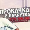 Прокачка GTA 5 Online   ГТА 5 Онлайн