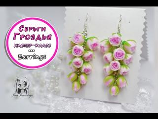 Серьги с цветами из полимерной глины мастер класс ❤️ Ирина Иваницкая
