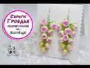 Серьги гроздья с цветами ✿ ПОЛИМЕРНАЯ ГЛИНА ✿ МАСТЕР КЛАСС Polymer Clay tutorial