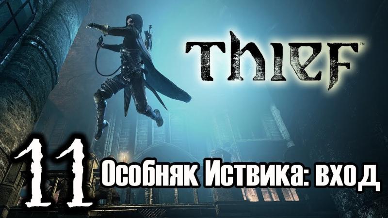 Прохождение Thief 11 - Особняк Иствика: вход
