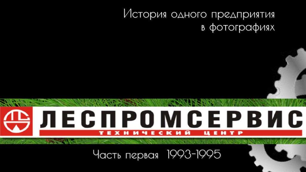 Леспромсервис
