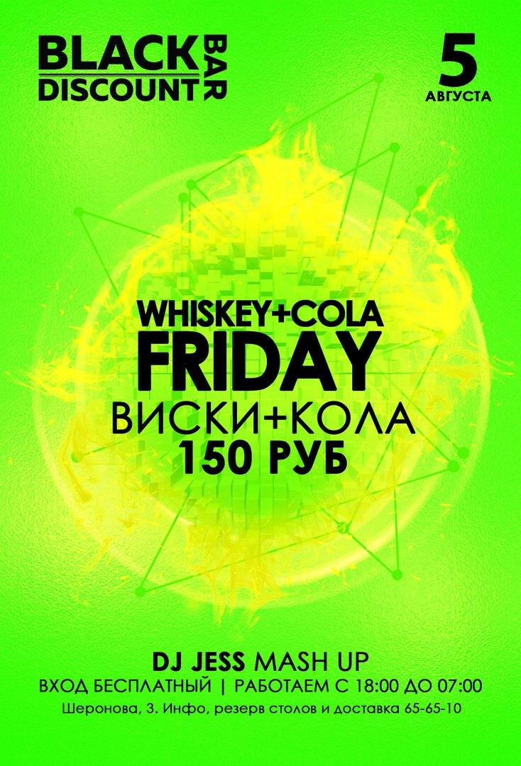 Афиша Хабаровск 5 августа / Whiskey+Cola 150 / Black Discount