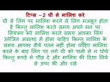लिंग_को_बड़ा_करने_के_घरेलु_उपाय_-_Ling_ko_Bada_Karne_ke_Gharelu_Upay_(in_Hindi)
