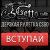🔴 CSGetto.com — Гангста Рулетка CS:GO