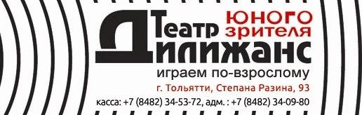 Афиша театры тольятти на март театры афиша в алматы