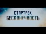 Стартрек 3 Бесконечность(2016) | Трейлер