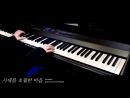 시대를 초월한 마음 (時代を越える想い) Piano cover 피아노 커버 - 이누야샤 犬夜叉 OST