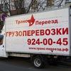 Транс-Переезд сайт www.tpereezd.ru