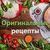 Оригинальные рецепты пошагово с фотографиями