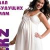 Одежда для беременных и кормящих Алматы Puzik.kz