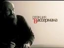 Заставка программы Реакция Вассермана (НТВ, 2012) Оригинал