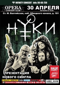 30.04 - НУКИ - Opera Concert Club (С-Пб)