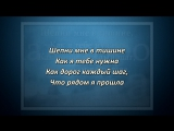Максим - Чужой (Lyrics, Текст Песни)