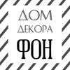 "Дом Декора ""ФОН"""
