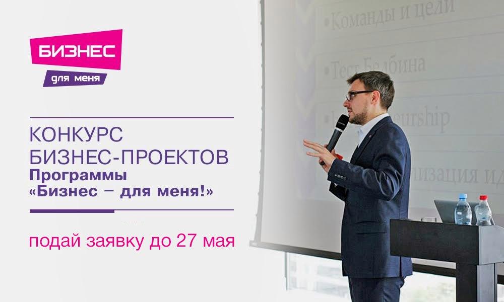 Конкурс проектов по бизнесу