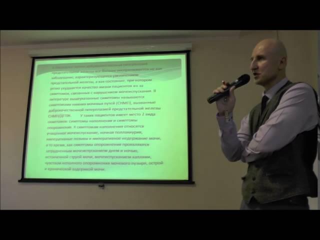 Доклад врача уролога 1 степени Казакова Р А Роль полипренолов АртЛайф в терапии ДГПЖ