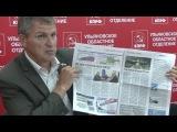Пресс-конференция КПРФ о реалиях Ульяновской предвыборной кампании